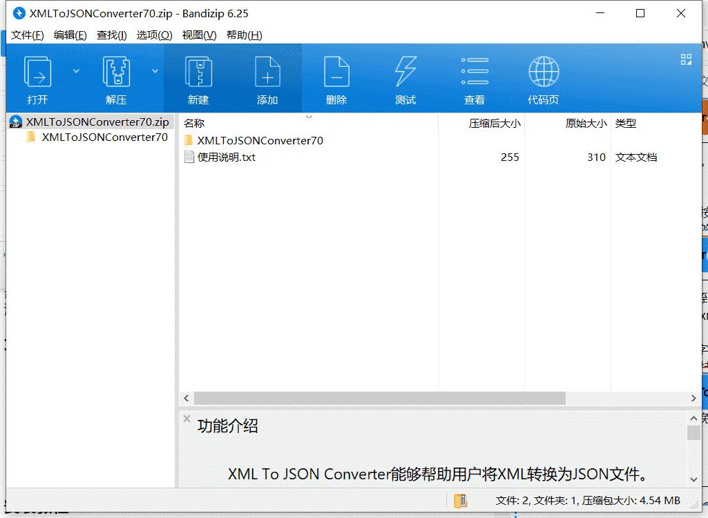 XML转JSON转换器下载 v7.0中文破解版