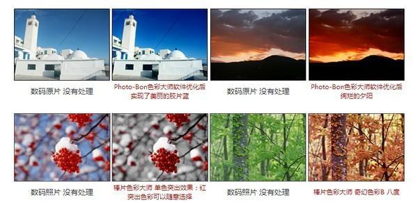 Photo-Bon棒片色彩大师下载 v1.0最新中文版