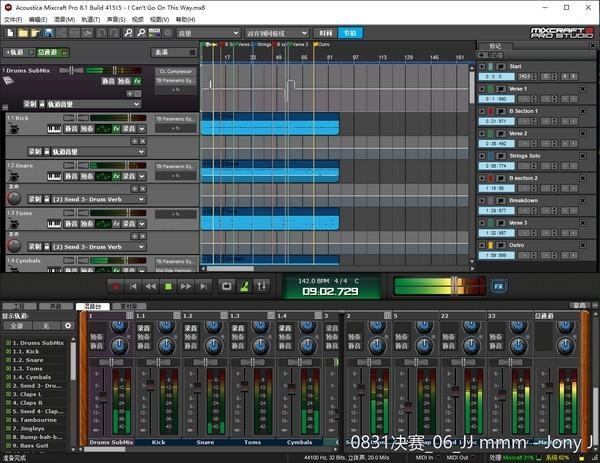Acoustica Mixcraft Pro中文版下载