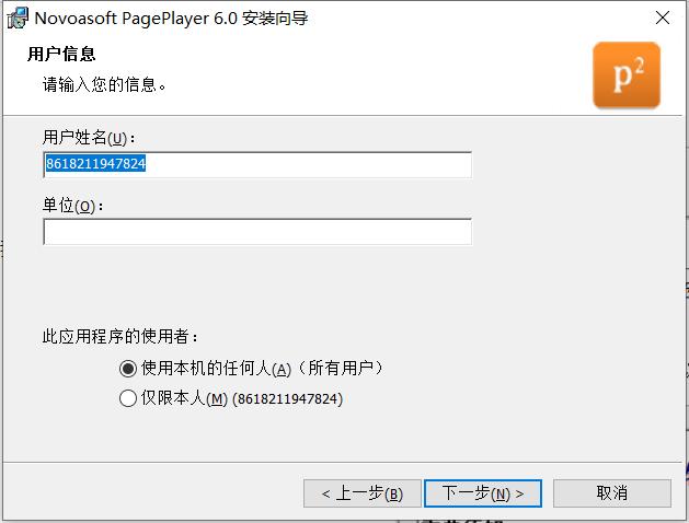 Novoasoft PagePlayer免费版下载