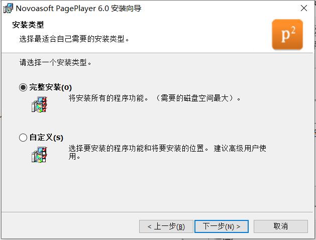 Novoasoft PagePlayer