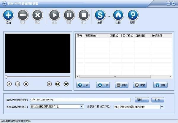 闪电手机视频转换器破解版下载