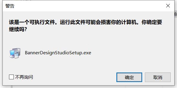 Banner Design Studio中文版下载
