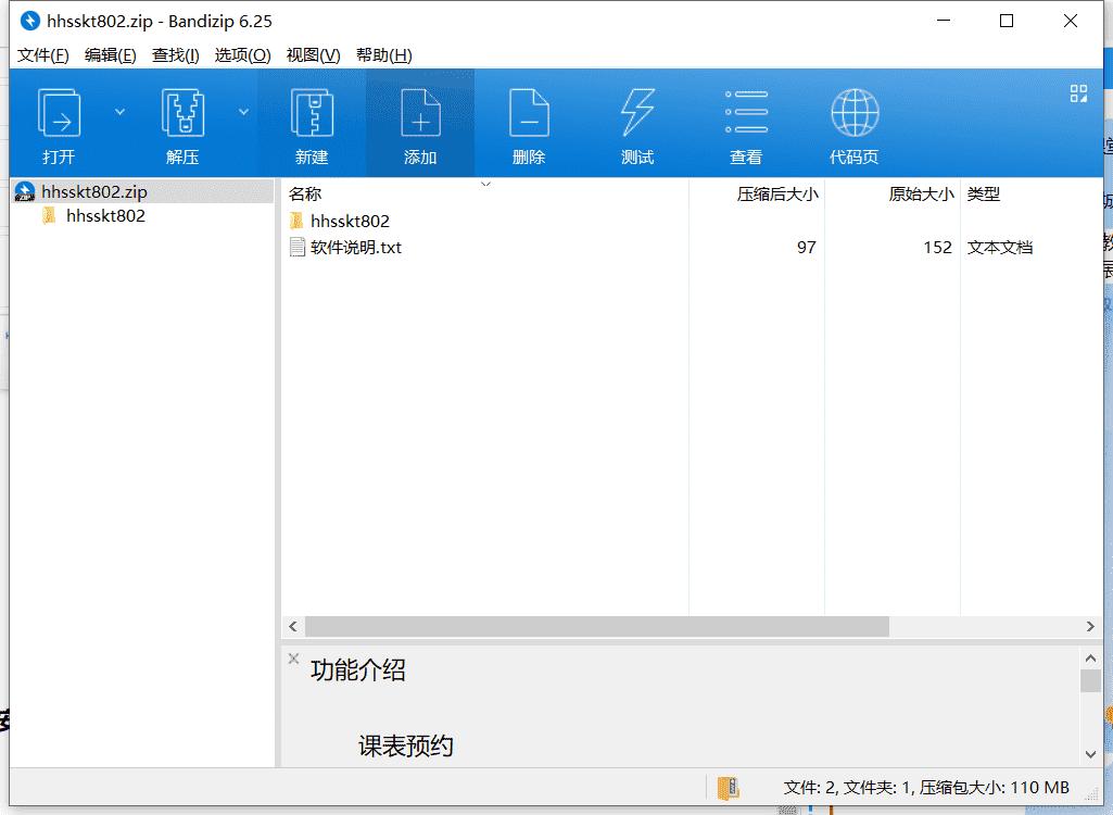 鸿合双师课堂下载 v8.0.2最新免费版下载