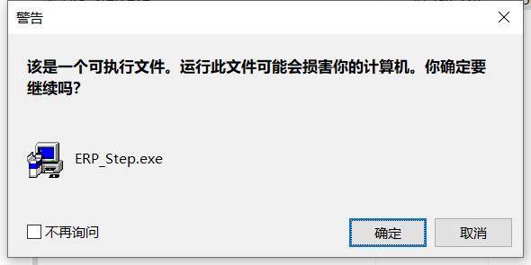 小管家ERP软件中文版下载