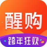 醒购商城app下载 v2.9.1