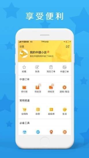 中捷乐淘安卓版