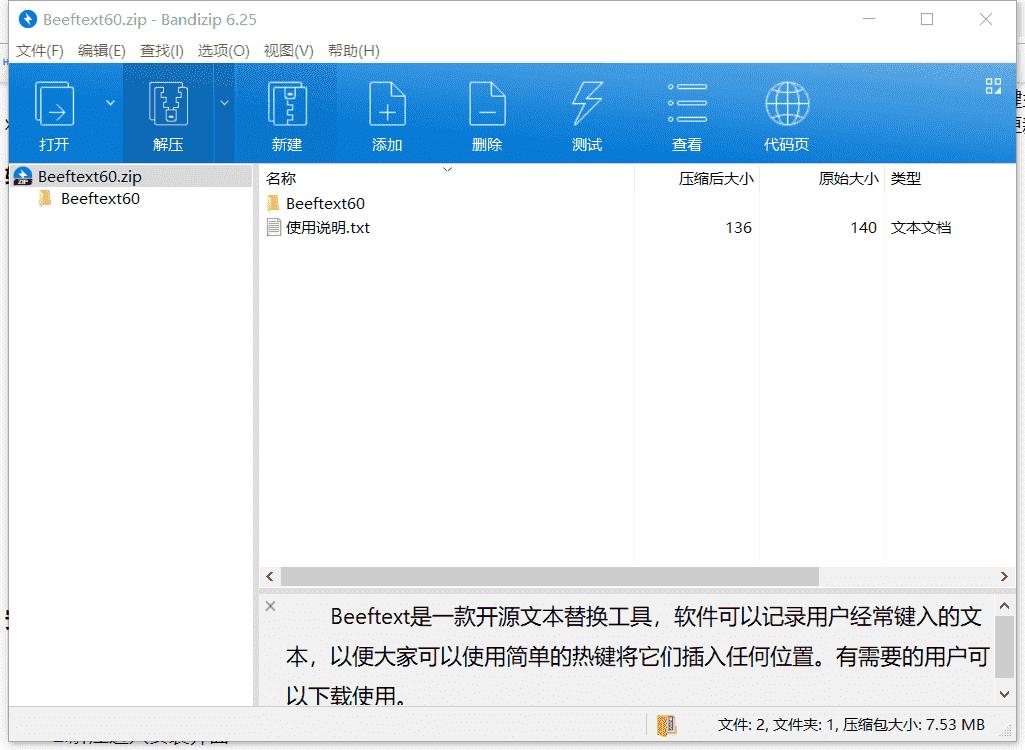 Beeftext开源文本替换工具下载 v6.0中文破解版