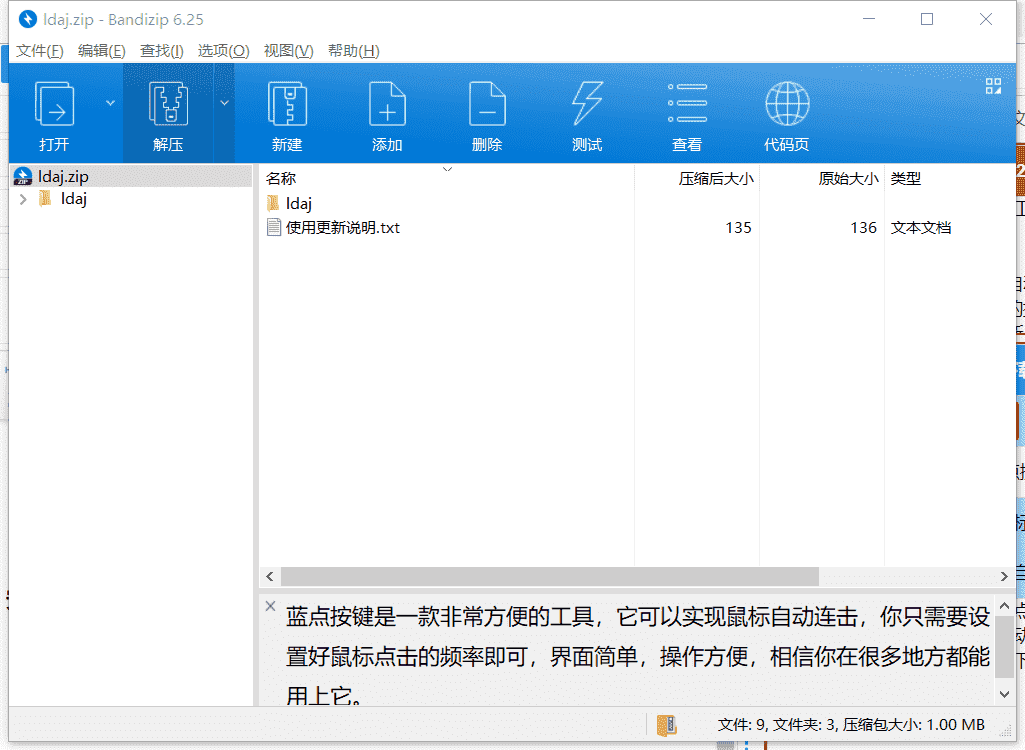 蓝点按键下载 v2.3.2绿色破解版