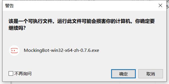 MockingBot中文版下载