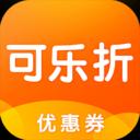 可乐折app下载 v1.9.6