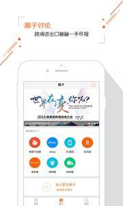 雨果网手机版安卓版