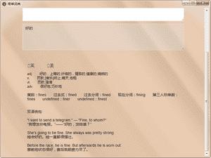 简单词典中文版下载