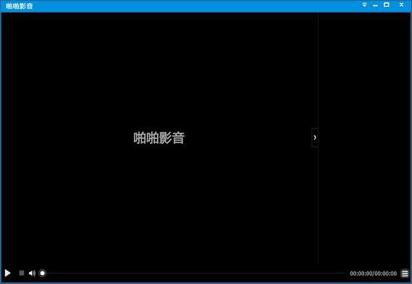 啪啪影音中文版下载