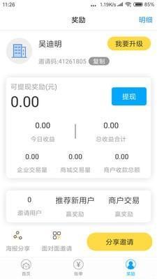 蛐蛐商城手机版下载 v4.1.4