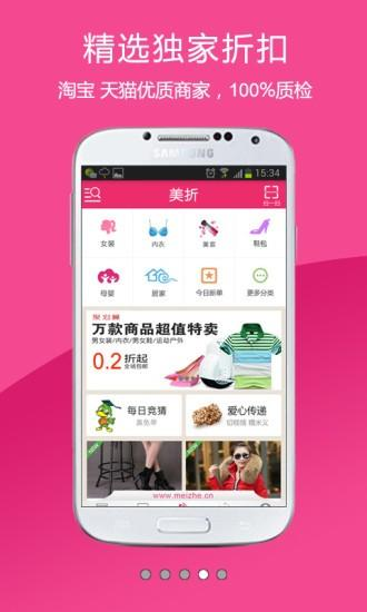 美折app安卓版