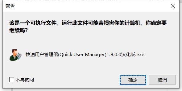 Quick User Manager中文版下载