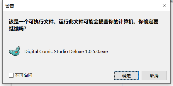 Digital Comic Studio Deluxe破解版下载