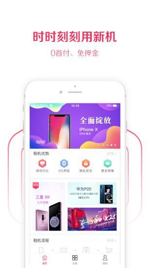 租东东app下载 v2.1.0