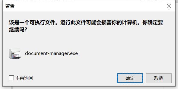 Document Manager免费版下载
