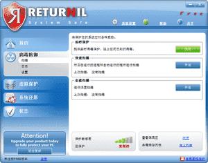 Returnil 杀毒工具下载 v3.2.12918.5857绿色破解版