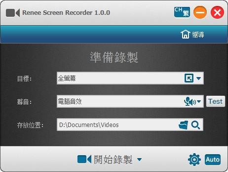 Renee Screen Recorder免费版下载