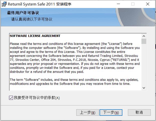 Returnil System Safe