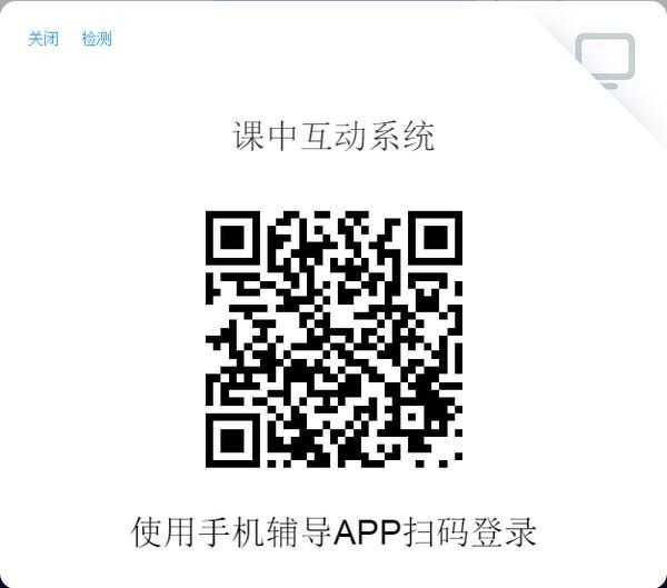 魔法课堂互动系统下载 v2.0.0绿色中文版