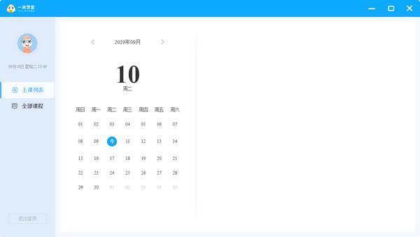 一米学堂客户端下载 v1.1.2最新中文版