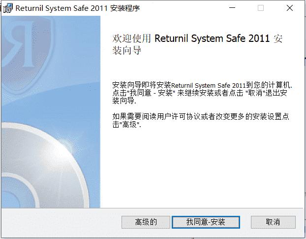 Returnil System Safe破解版下载