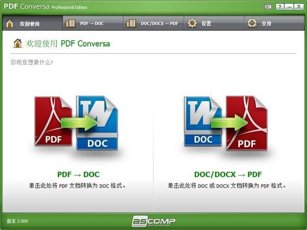 PDF Conversa ASCOMP中文版下载