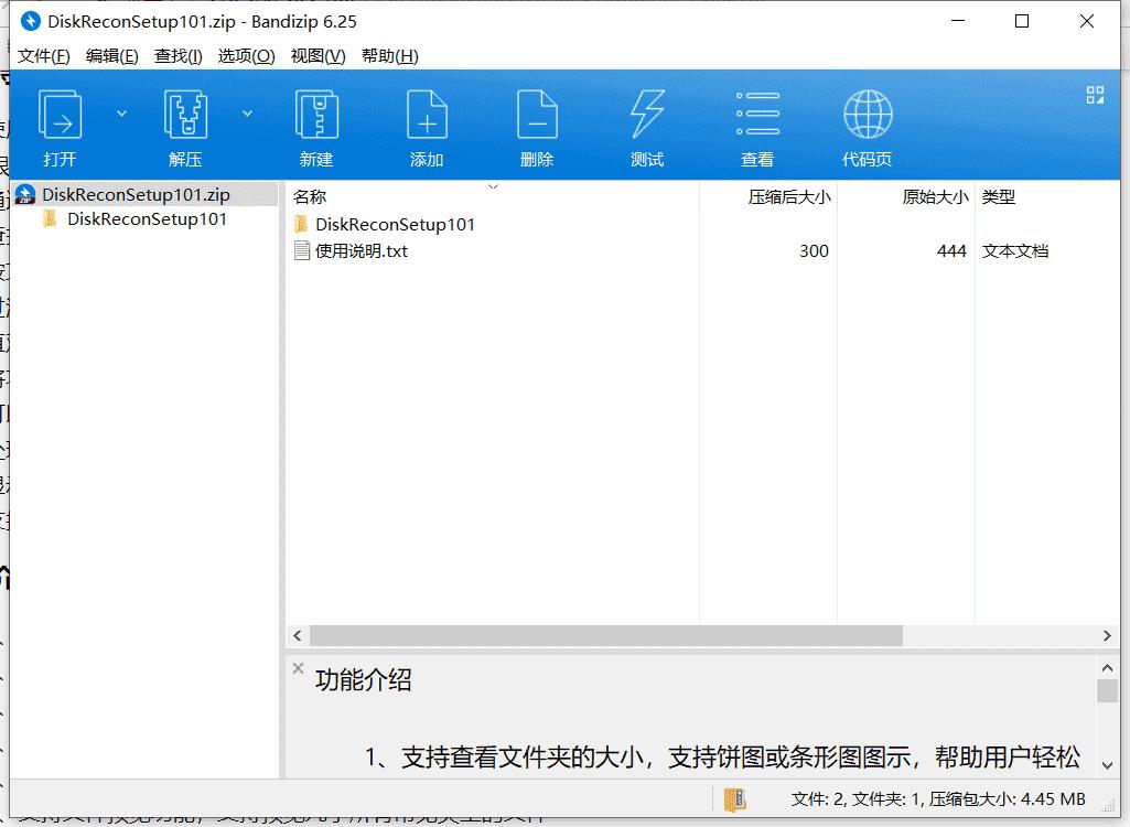Disk Recon磁盘空间分析工具下载 v10.1绿色中文版