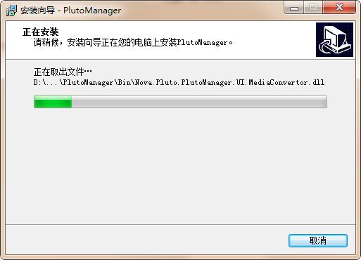 PlutoManager破解版下载