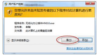 河南无纸化系统客户端安装 v2.4