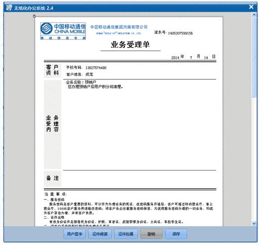 neusoft无纸化办公系统插件