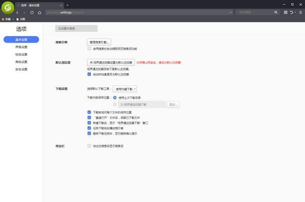 视界通多标签浏览器 v10.8.1000.18