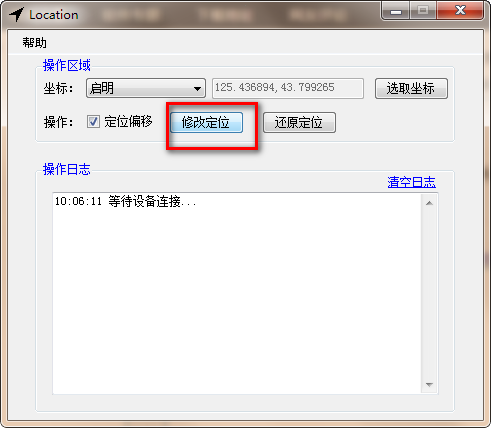 Location中文版下载