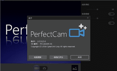 PerfectCam视频美颜软件下载 v2.0.1713.0中文破解版下载