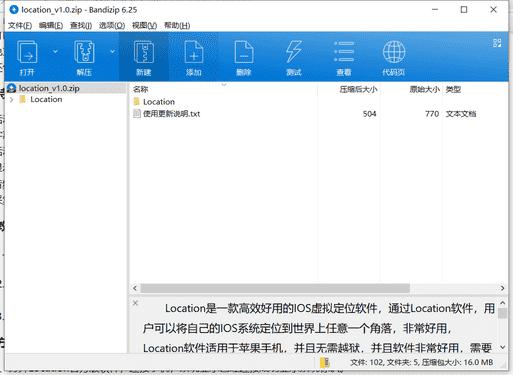 Location IOS虚拟定位软件下载 v1.0最新中文版