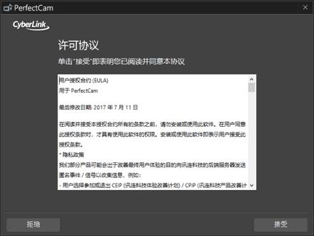 CyberLink PerfectCam破解版下载