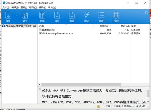 Allok WMA MP3 Converter音频转换软件下载 v1.0.0.1最新中文版