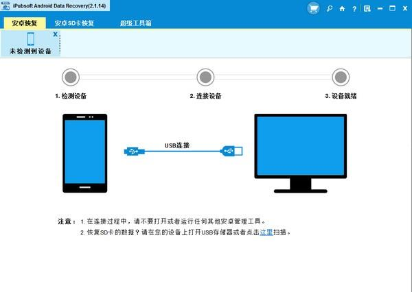 iPubsoft Android Data recovery免费版下载