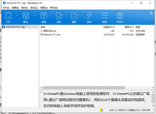 SriHomePC视频监控软件下载 v1.9.11绿色破解版