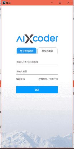 aiXcoder免费版下载