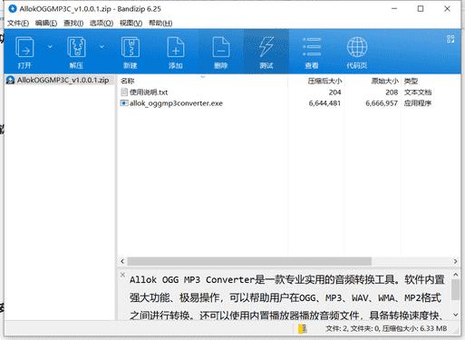 Allok OGG MP3 Converter音频转换工具下载 v1.0.0.1最新破解版