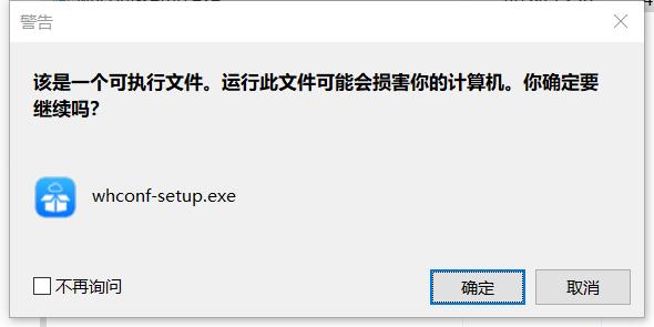 网会视频会议软件中文版下载