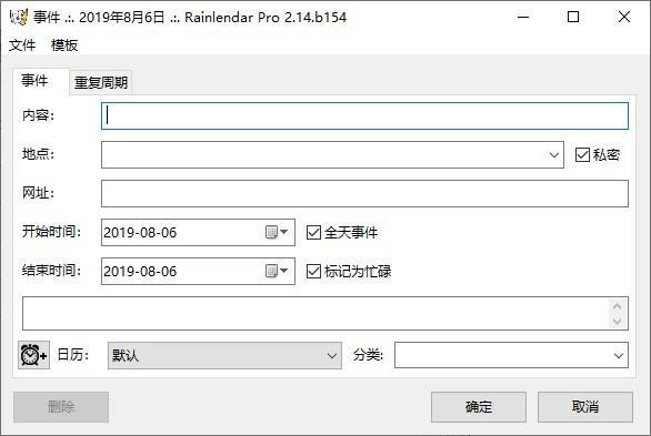 Rainlendar中文版下载