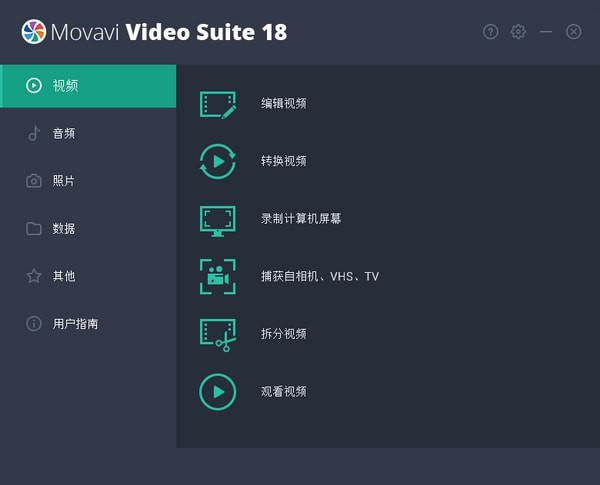 Movavi Video Suite20 免费版下载