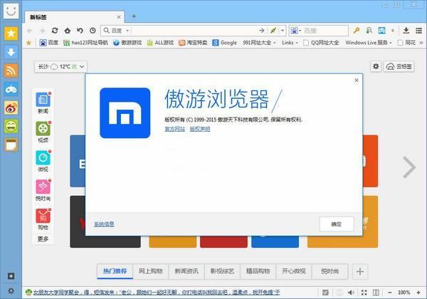 傲游云浏览器最新版下载