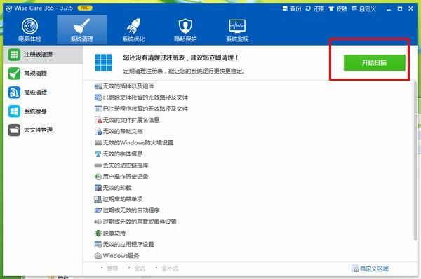 wise care 365系统优化软件下载 v5.3.2.529绿色中文版